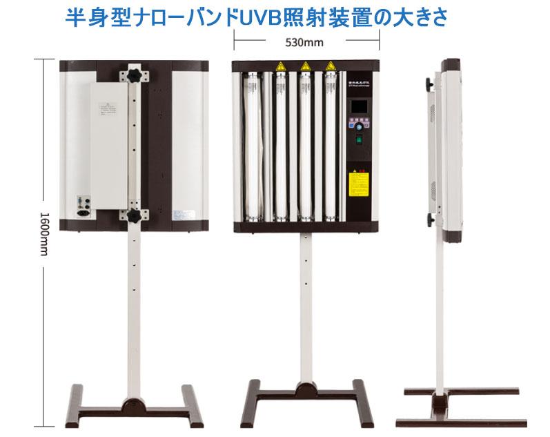 半身型ナローバンドUVB紫外線治療器
