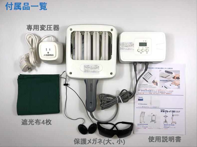 ナローバンドUVB光線治療器付属品一覧