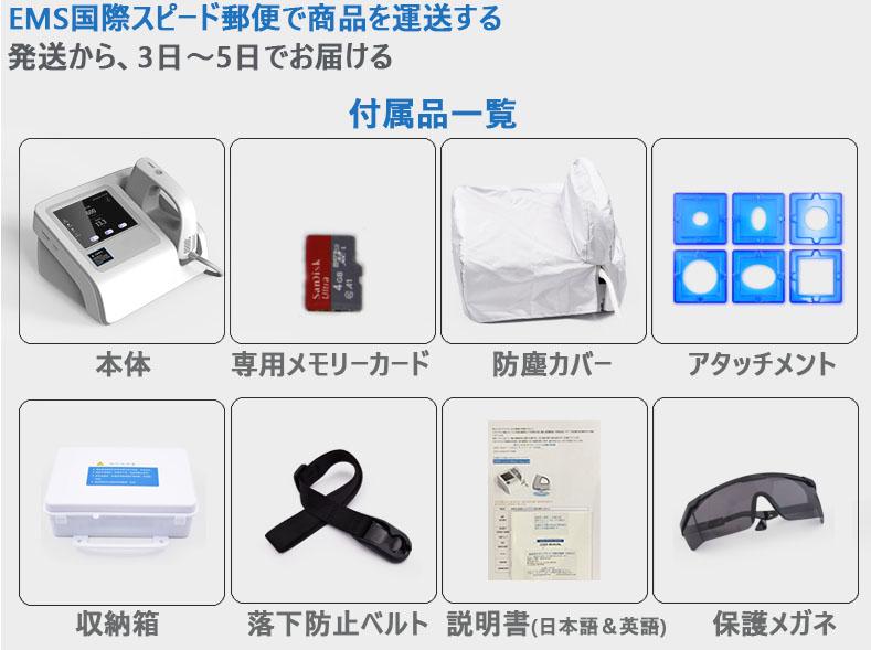 エキシマライト光線治療器付属品